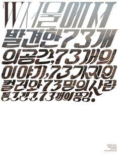 김기조 for W Korea