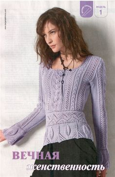 "Knitting - Free Pattern: ""Femininity pullover"" - Level: intermediate."