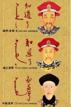 自由滿洲 Sulfan Manju ( Free  Manchuria)®: 『Saha 知道了』清國滿洲皇帝每天批奏則都要寫的滿文單詞