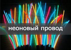подсветка неоновым проводом