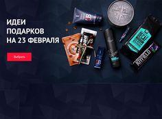 Магазин - Официальный интернет-магазин NL International