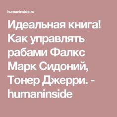 Идеальная книга! Как управлять рабами Фалкс Марк Сидоний, Тонер Джерри. - humaninside