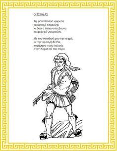 Ποιήματα για την 28η Οκτωβρίου - φυλλάδια εργασίας Greek History, Art History, Teaching, School, Blog, Blogging, Education, Onderwijs, Learning