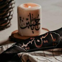 Allah Islam, Islam Quran, Imam Hussain Poetry, Hussain Karbala, Doodle Quotes, Karbala Photography, Phone Wallpaper Design, Islamic Paintings, Muharram