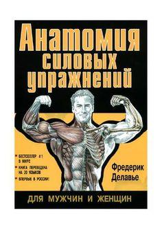 """Cover of """"Анатомия силовых упражнений."""""""