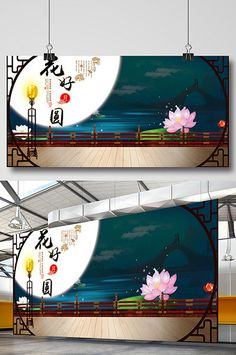 Chinese style Mid-Autumn Festival Flower Festival#pikbest#templates Tropical Sofas, Clear Business Cards, Day Runner, Ramadan Kareem Vector, Deer Illustration, Flower Festival, Minimalist Business Cards, Mid Autumn Festival, Halloween Backgrounds