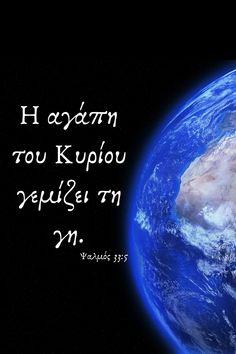 Από άπειρη αγάπη και ευσπλαχνία ο Θεός έκανε το Χριστό, ο οποίος δε γνώρισε την αμαρτία, να γίνει για μας αμαρτία, ούτως ώστε εμείς να γίνουμε εν Αυτώ η δικαιοσύνη του Θεού. Greek Beauty, Orthodox Icons, Jesus Quotes, Prayers, Sayings, Words, Movie Posters, Life, Inspiration