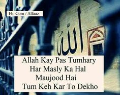 Islamic Prayer, Islamic Qoutes, Allah God, All About Islam, Allah Quotes, Peaceful Life, Islamic Pictures, English Quotes, Deep Thoughts