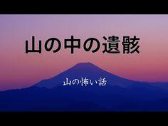 【山の怖い話】山の中の遺骸【朗読、怪談、百物語、洒落怖,怖い】