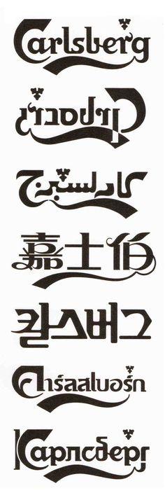 Image result for 嘉士伯 beer logo