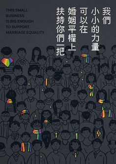 Poster in support for marriage equality by Cheng. - Print Design Co. Poster Design, Poster Layout, Graphic Design Posters, Graphic Design Illustration, Graphic Design Inspiration, Book Design, Layout Design, Design Art, Print Design