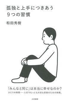 孤独と上手に付き合う9つの習慣 Japan Graphic Design, Japan Design, Graphic Design Projects, Graphic Design Posters, Japanese Illustration, Line Illustration, Line Japan, Poster Design Inspiration, Noritake