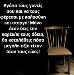 Best Quotes, Love Quotes, Inspirational Quotes, Feeling Loved Quotes, Funny Greek, Live And Learn, Facebook Humor, Greek Quotes, Kids And Parenting