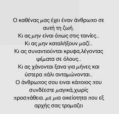 Ki as min einai opws tis tainies. The Words, Inspiring Quotes About Life, Inspirational Quotes, Best Quotes, Love Quotes, Perfection Quotes, Quotes By Famous People, Greek Quotes, English Quotes
