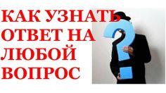 Диагностика душой. КАК ПОЛУЧИТЬ ОТВЕТ НА ЛЮБОЙ ВОПРОС. Николай Пейчев. https://www.youtube.com/watch?v=u1m5W18jz_c