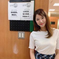 Japanese Beauty, My Girl, Stylish, Tbs News, Instagram