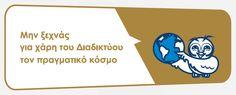 podilato98-asfalis_xrisi_diadiktyou_09.PNG (738×298)