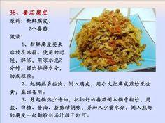 北京美食攻略