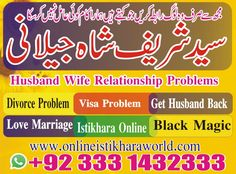 Publish new advertisement - ADS 24 New Advertisement, Ads, Istikhara Dua In English, Marriage Astrology, Black Magic Removal, Husband And Wife Love, Black Magic Spells, Love Problems, Problem And Solution