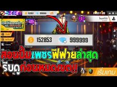 App Hack, Free Android Games, Android Hacks, Free Gems, Hack Online, Geek Stuff, Diamond, Email Password, Shopping
