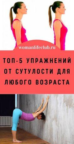 Топ-5 упражнений от сутулости для любого возраста - womanlifeclub.ru Movies, Movie Posters, Films, Film Poster, Cinema, Movie, Film, Movie Quotes, Movie Theater