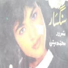 Sangsar 01 written by Masroor Ahmed Mohsin written by Masroor Ahmed Mohsin.PdfBooksPk posted this book category of this book is serial-novels-pdf.Format of  is PDF and file size of pdf file is 6.61 MB.  is very popular among pdfbookspk.com visotors it has been read online 1453  times and downloaded 903 times.