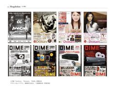 AneCan / Domani / DIME(新聞広告)