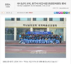 http://www.dailycc.net/news/articleView.html?idxno=281632  하나님의교회(안상홍님), 수곡동 유월절맞이 환경정화활동