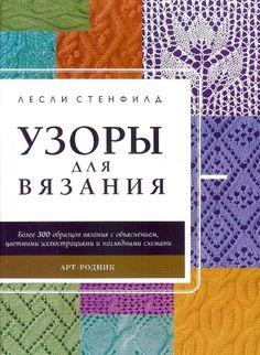 300 УЗОРОВ - Азбука вязания