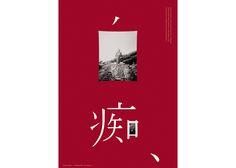 hakuchi_01jpg.jpg (840×600)