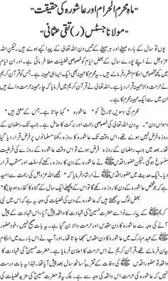 essay on muharram ul haram