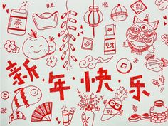 Chinese New Year Doodling Bullet Journal Themes, Bullet Journal Layout, Bullet Journal Inspiration, New Year Doodle, New Year Art, Chinese Icon, Chinese Art, Tittle Ideas, New Year Illustration