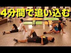 タバタ式トレーニング!ダイエットにオススメの脂肪燃焼メニュー! - YouTube