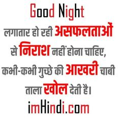 Good Night Shayari for beloved friends and lovers so here we have mentioned one of the best good night shayari which will surely give you Romantic Shayari In Hindi, Hindi Shayari Love, Shayari Photo, Shayari Image, Shayari Status, Marathi Quotes, Good Night Image, Romantic Love Quotes, Good Morning Images