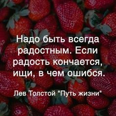 Quotations, Qoutes, Russian Quotes, Deep Words, Good Advice, Best Quotes, Psychology, Motivational Quotes, Wisdom