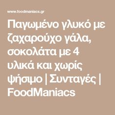Παγωμένο γλυκό με ζαχαρούχο γάλα, σοκολάτα με 4 υλικά και χωρίς ψήσιμο | Συνταγές | FoodManiacs