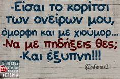 , Funny Greek Quotes, Greek Memes, Funny Images, Funny Photos, Funny Drawings, How To Be Likeable, Funny Laugh, Just Kidding, Humor