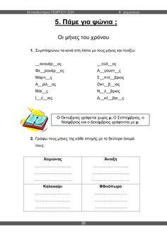 γλώσσα β΄ δημοτικού α΄τεύχος Ios, Grammar Worksheets, Special Education, School, Greek, Schools