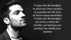 Greek Quotes, Qoutes, Poems, Lyrics, Handsome, Singer, Sayings, Music, Smile