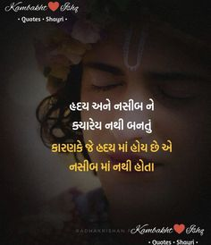 Hurt Quotes, Wise Quotes, Quotes For Him, Funny Quotes, Inspirational Quotes, Good Night Hindi Quotes, Good Morning Quotes, Radha Krishna Quotes, Lord Krishna