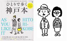Japanese Illustration, Flat Illustration, Chinese Patterns, Mascot Design, Comic Styles, Japan Art, Illustrations And Posters, Book Design, Illustrators