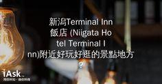 新潟Terminal Inn飯店 (Niigata Hotel Terminal Inn)附近好玩好逛的景點地方? by iAsk.tw
