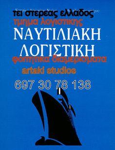 Τ.Ε.Ι. στερεάς Ελλάδος  −  Τμήμα Λογιστικής