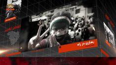 سیمای آزادی تلویزیون ملی ایران ۲۰ خرداد ۱۳۹۶