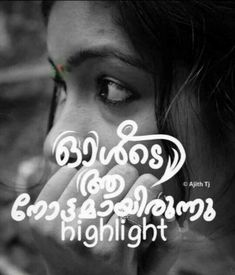 😍 Malayalam Quotes, Love Status, Typography Quotes, Alchemist, Deep Thoughts, Kerala, Pipes, Qoutes, Love Quotes