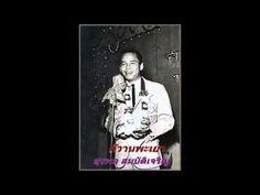 ก๊วานพะเยา-สุรพล สมบัติเจริญ
