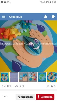 Капля Craft Work For Kids, Crafts For Girls, Art For Kids, Diy And Crafts, Paper Crafts, Earth Day Projects, Earth Day Crafts, School Projects, Board Decoration