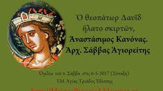 Ὁ θεοπάτωρ Δαυΐδ ἥλατο σκιρτῶν,  Ἀναστάσιμος Κανόνας. Ἀρχ. Σάββας Ἁγιορε...