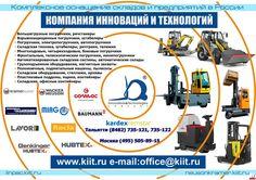 Складская техника и складское оборудование в России: продажа, сервис, обслуживание