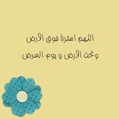 اللهم استرنا فوق الأرض وتحت الأرض ويوم العرض عليك